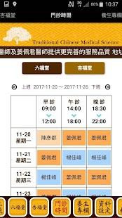 六福堂中醫體系 - náhled