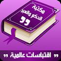 مكتبة الحكم والعبر اقتباسات عالمية icon