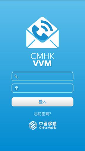 CMHK 語音留言訊箱