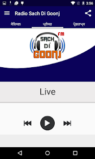 Radio Sach Di Goonj- screenshot thumbnail