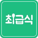 최급식 [전국 초등학생과 부모님이 함께 사용하는 애플리케이션] icon