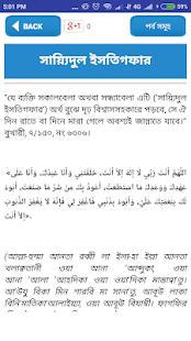 Download dua bangla দোয়া ও জিকির কুরআন ও হাদিসের আলোকে For PC Windows and Mac apk screenshot 21