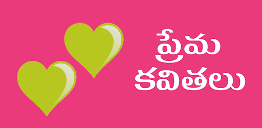 Love Quotes Telugu Prema Kavithalu App Apk Free Download For