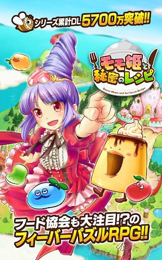 モモ姫と秘密のレシピ - フィーバーパズルRPG