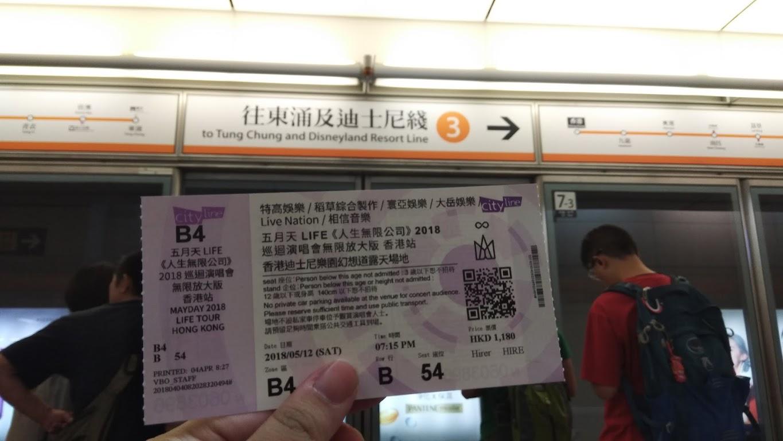 20180512 「人生無限公司」演唱會香港場觀後感