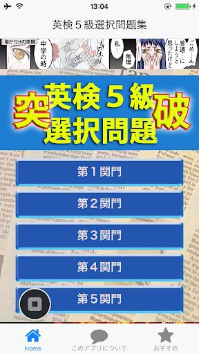 英検5級選択問題集 100問