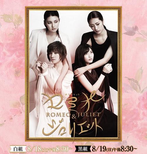 (TV-Variety)(720p+1080i) AKB48グループ出演舞台 劇団れなっち「ロミオ&ジュリエット」白組 180818