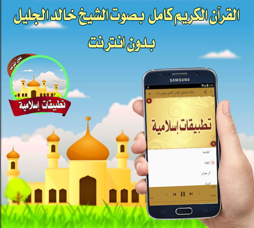 telecharger coran khalid al jalil mp3 gratuit