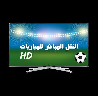 النقل المباشر للمباريات HD+ - náhled