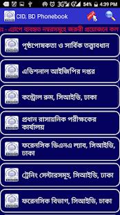 CID, BD Phonebook ( সিআইডি ) - náhled