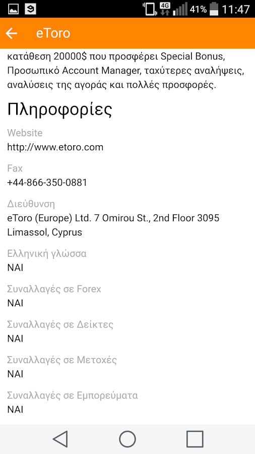 ForexOptions - στιγμιότυπο οθόνης