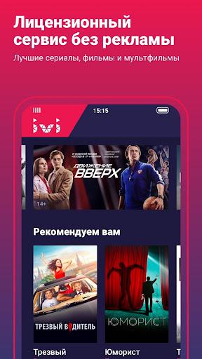 ivi - фильмы, сериалы, мультфильмы 11.7.1 screenshots 1