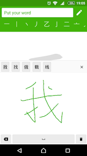 How to write Chinese Word- screenshot thumbnail