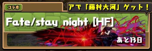 fateダンジョン