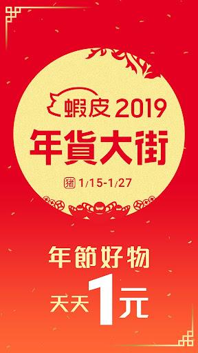 Shopee Chinese New Year Sale 2.33.10 screenshots 1
