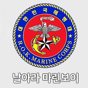 해병대 날아라 마린보이 아이콘