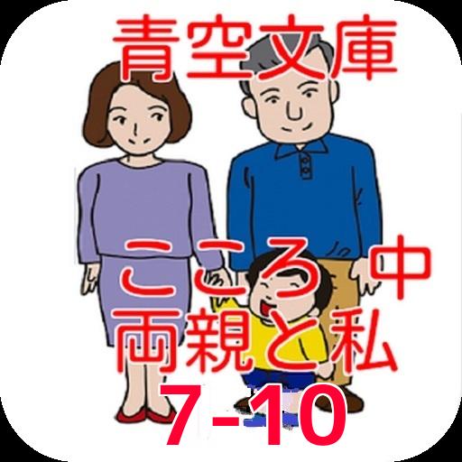 娱乐の青空文庫 両親と私7-10 こころ 中 夏目漱石 LOGO-記事Game