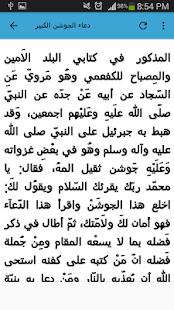 دعاء الجوشن - náhled