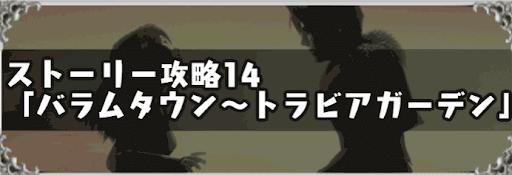 FF8_ストーリー攻略14