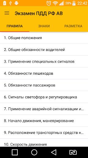 玩免費遊戲APP|下載Билеты ПДД РФ. Экзамен 2016 app不用錢|硬是要APP