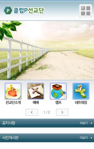 클럽P선교단|玩通訊App免費|玩APPs