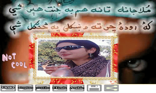 Download Love poetry on Photo Frames 17 For PC Windows and Mac apk screenshot 4
