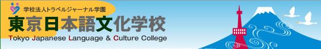 trường văn hóa và nhật ngữ tokyo