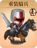アーロン_重装騎兵