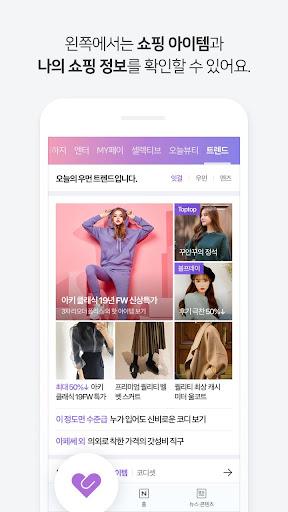 네이버 - NAVER screenshot 8