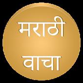 Read Marathi Font Automatic
