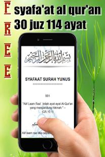 syafaat al qur'an surat Yunus - náhled