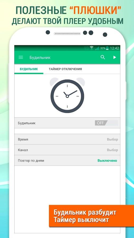 Андроид на radio pc приложение