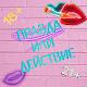 Правда или Действие ~ Для Взрослых! Download for PC Windows 10/8/7