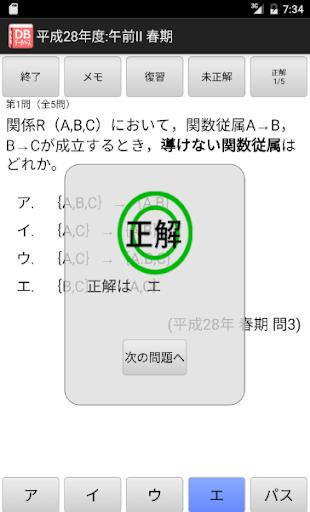 u30c7u30fcu30bfu30d9u30fcu30b9u30b9u30dau30b7u30e3u30eau30b9u30c8u8a66u9a13u3000u5348u524du904eu53bbu554fu984cu96c6 2.2016.3 Windows u7528 3