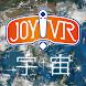 JOY!VR 宇宙の旅人. - Androidアプリ