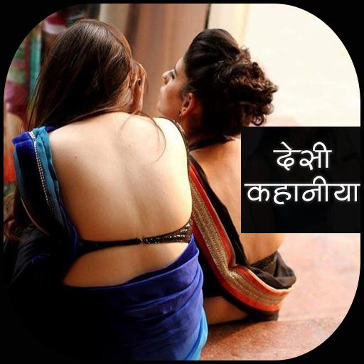 अन्तर्वासना की कहानीयाँ-Antarvasna Ki Kahaniya