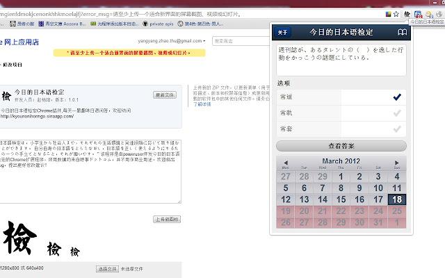 今日の日本語検定