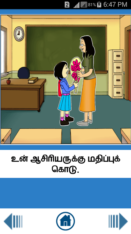 essay on good habits in tamil Free essays on good manners in tamil get help with your writing 1 through 30 we've got lots of free essays  when his habits and manners are good, he is.