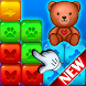 Puzzle Blast - Androidアプリ