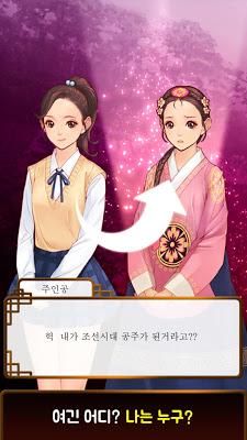 눈떠보니 조선공주 for Kakao - screenshot