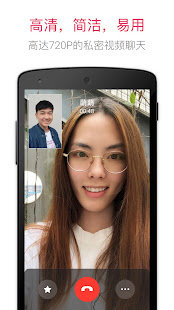 JusTalk - 免費高清視頻電話和群組視頻聊天 - Google Play 上的應用