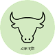 Download এক হাট For PC Windows and Mac
