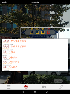Yomiwa - Japanese Dictionary and OCR- screenshot thumbnail
