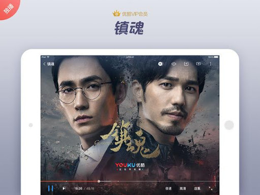 Youku 7.5.6 screenshots 2