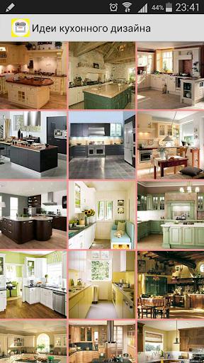 Идеи кухонного дизайна