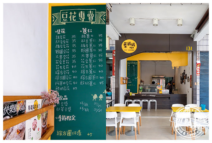 葉媽媽豆花豆漿專賣店菜單