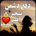 دعای تسخیر قلب ها و دفع دشمن - رزق و جذب محبوبیت icon
