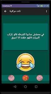 نكت عراقية screenshot 6