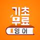 기초 무료 영어 - 무료영어공부, 생활영어, 해외 여행 필수 영어회화 Download on Windows