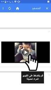 تثبيت مقاطع فيديو للفيسبوك والانستقرام 2